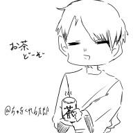 ちゃをくれる太郎(おちゃずけ)