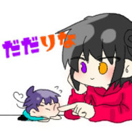 だだちゃ@莉奈ちゃんとペア画中!(元アカ)