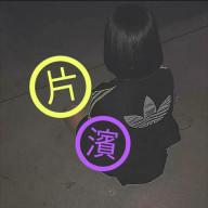 片  濱  *  🥀