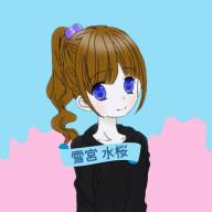 雪宮 水桜(💙🌸)
