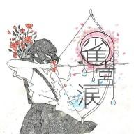 桜 牡丹餅 *❀٭