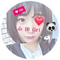 山 田 G i r l