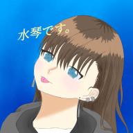 水琴(みこと)