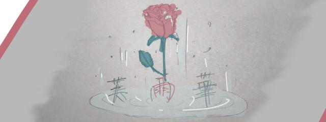 芙雨華さんの壁紙画像
