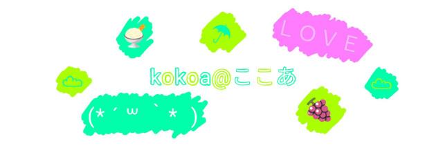Kokoaさんの壁紙画像