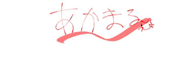 アカ丸(=^・・^=)さんの壁紙画像