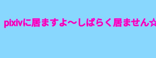 月永 ☆★ ⚡🍓 ❄🌹 🍀🐬  凪桜さん達とペア画中さんの壁紙画像