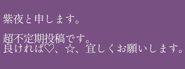 紫夜(しや)さんの壁紙画像