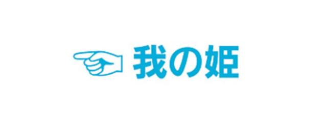 ⚡海乃初夏@アムとペア画中!🎨さんの壁紙画像