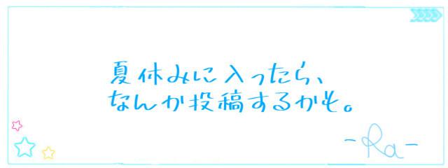 Ra@たまに更新さんの壁紙画像