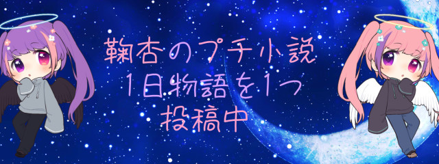 鞠杏さんの壁紙画像