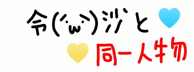 令(´・ω・`)沙2さんの壁紙画像