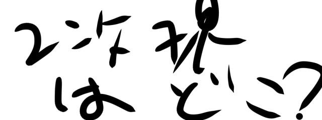 ぽぱみ@ねぇ北さん…好き!!(迫真)さんの壁紙画像