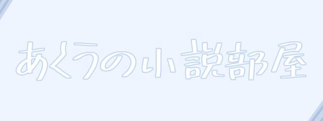 あくう@相互さんの壁紙画像