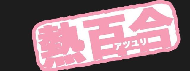 七瀬  (元 猫耳…だよ)さんの壁紙画像