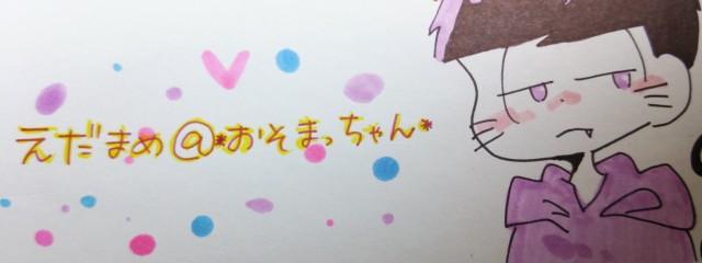えだまめ@*おそまっちゃん*さんの壁紙画像