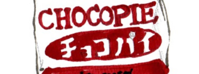 甘宮 チョコパイさんの壁紙画像