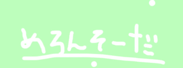 美華だo(((嘘です美桜です←おいさんの壁紙画像