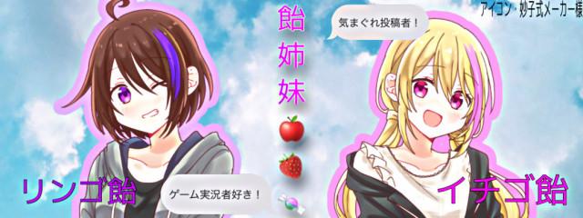 リンゴ飴さんの壁紙画像