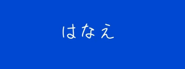 †黒羽礼央†【くろはれおん】💙この垢は動きません☆さんの壁紙画像