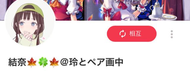 玲@結奈とペア画中@活動休止(?)中さんの壁紙画像