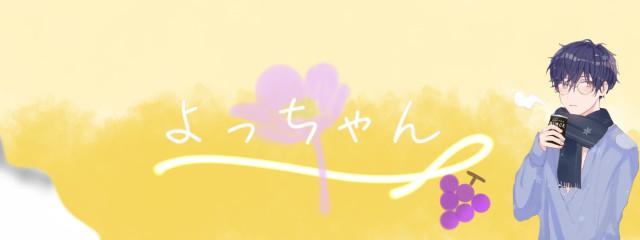 よっちゃん🗻🍇 @くせっこYさんの壁紙画像