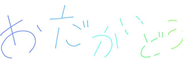 織田 海堂@しばらく休載しますさんの壁紙画像